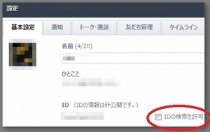 LINEのID検索の許可