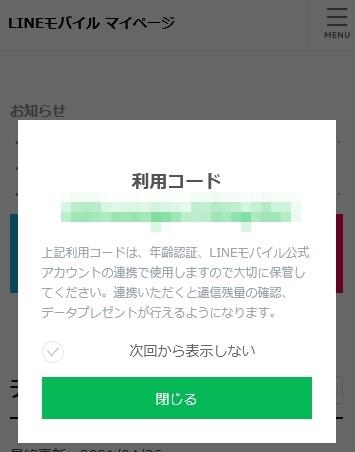LINEモバイルの利用コード