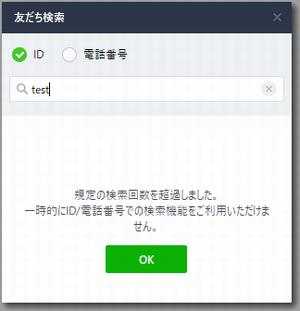 LINEのパソコンのID検索の制限