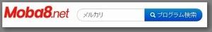moba8でメルカリを検索