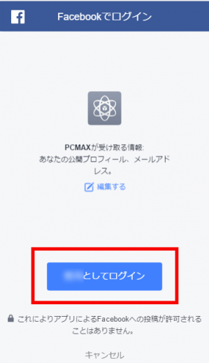 pcmaxのfacebookログイン