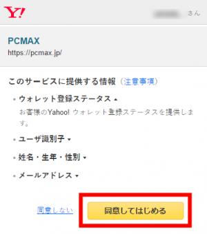PCMAXのyahooアカウントからの登録