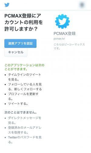 PCMAXのtwitterアカウントからの登録