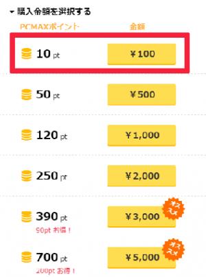 PCMAXの100円の課金