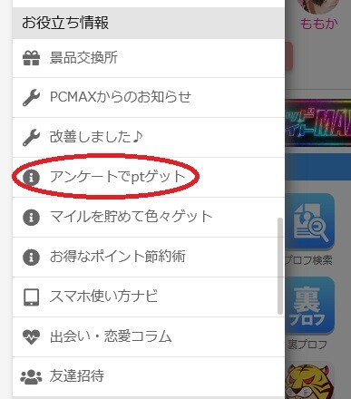 PCMAXのウェブ版のアンケートのメニュー