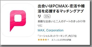 pcmaxのアプリの無料登録