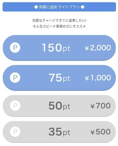PCMAXのアプリの課金