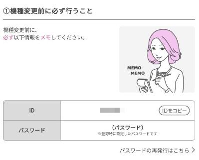 PCMAXのアプリの機種変更