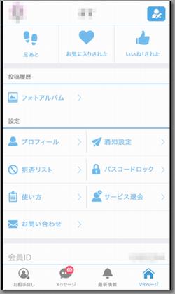 PCマックスのアプリのメニュー画面