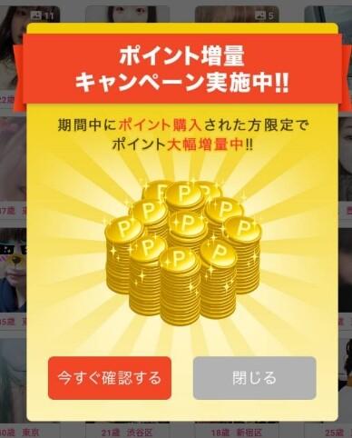 PCMAXのアプリの課金キャンペーン