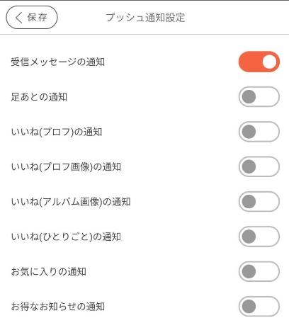 PCMAXのアプリのプッシュ通知