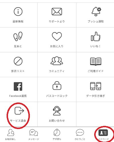 PCMAXのアプリの退会