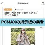 PCMAXの掲示板の業者