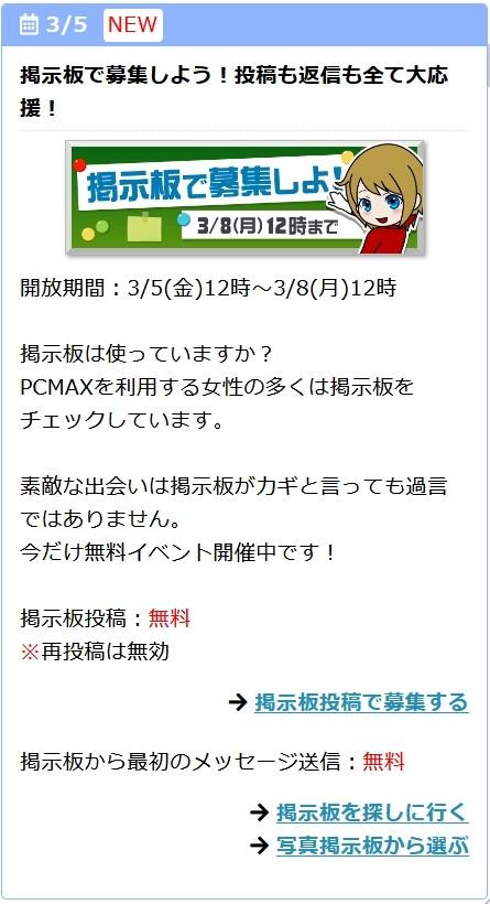 PCMAXの掲示板のキャンペーン