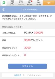 PCMAXのポイントをbitcashで購入