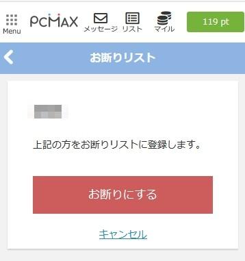 PCMAXでブロックリストに追加する