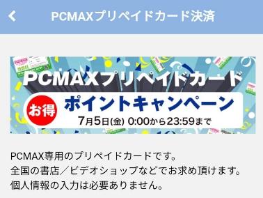 PCMAXのプリペイドカードのキャンペーン