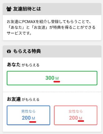 PCMAXの招待コード