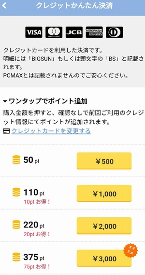 PCMAXのクレジットカード課金