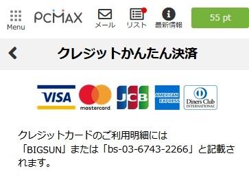 PCMAXのクレジットカードの課金
