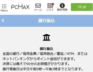 PCMAXの銀行振り込みの課金