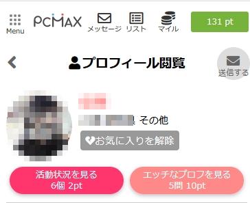 PCMAXの裏プロフィールの見方