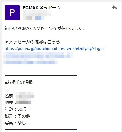 PCMAXの返信
