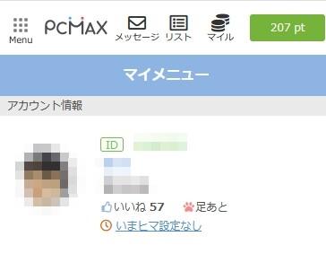 PCMAXのログインID