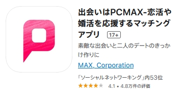 PCMAXのiPhoneのアプリ