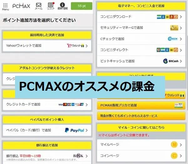 PCMAXの課金