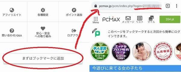 PCMAXの簡単ログイン