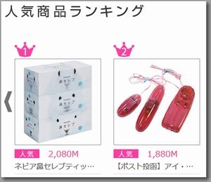 PCMAXの人気商品