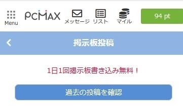 PCMAXの掲示板の投稿の履歴