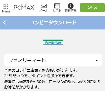 PCMAXのコンビニの課金