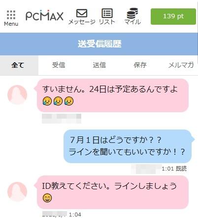 PCMAXのメールの返信
