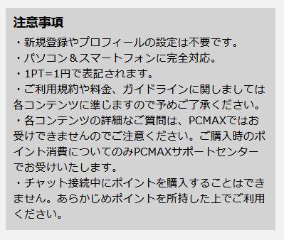 PCMAXのライブチャットを使う注意事項