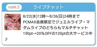 PCMAXのライブチャットキャンペーン