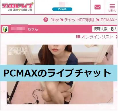 PCMAXのライブチャット