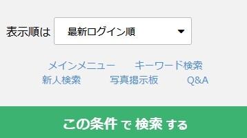 PCMAXのログイン順の検索