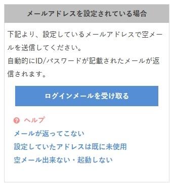 PCMAXのログインメール