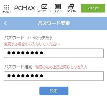 PCMAXのログインのパスワードの変更