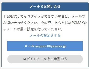 PCMAXのログインの問い合わせ