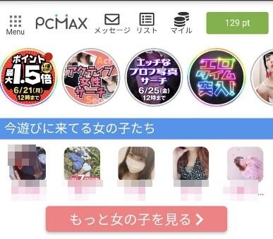 PCMAXのログイン中の女性