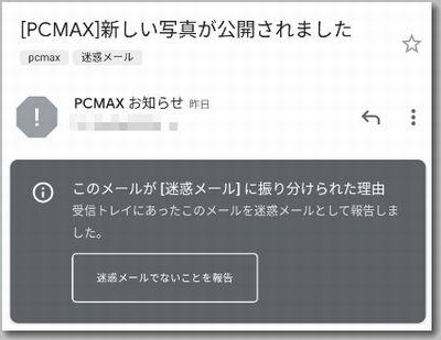 PCMAXの迷惑メール