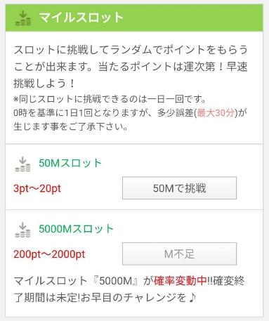 PCMAXのマイルスロットの換金率