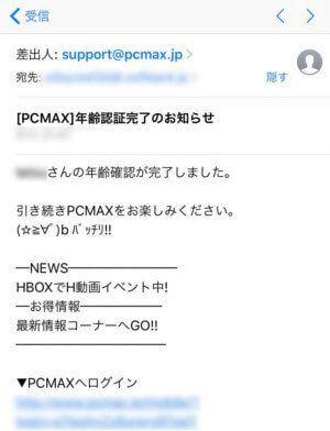 PCMAXの年齢確認の完了