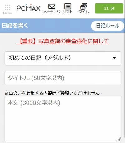 PCMAXの日記の書き方