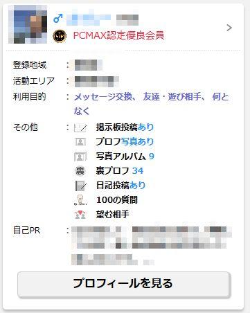 PCMAX認定優良会員のプロフィール