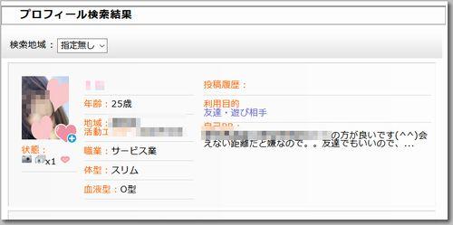 PCMAXのパソコンのプロフィール検索結果