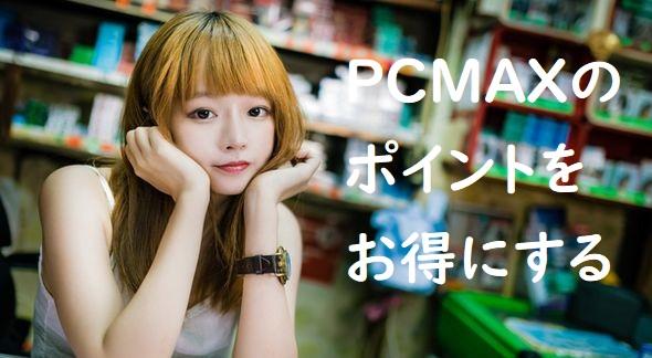 PCMAXのポイント